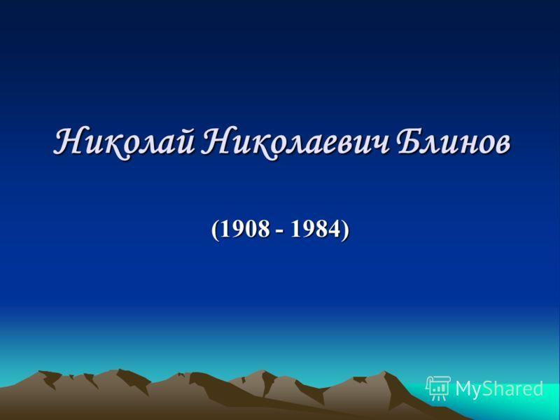 Николай Николаевич Блинов (1908 - 1984)