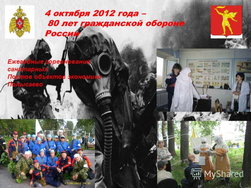 4 октября 2012 года – 80 лет гражданской обороне России Ежегодные соревнования санитарных Постов объектов экономики Полысаево