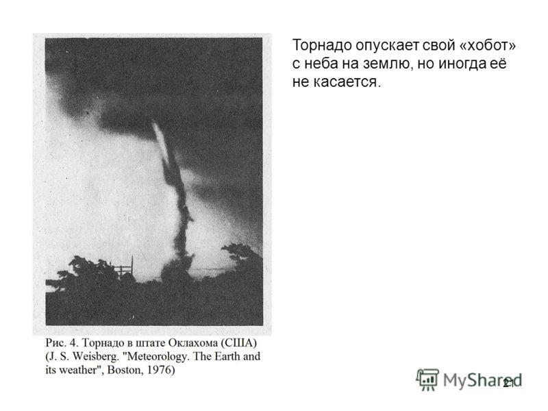 21 Торнадо опускает свой «хобот» с неба на землю, но иногда её не касается.