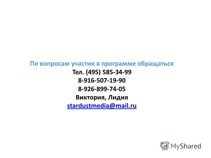 По вопросам участия в программе обращаться Тел. (495) 585-34-99 8-916-507-19-90 8-926-899-74-05 Виктория, Лидия stardustmedia@mail.ru