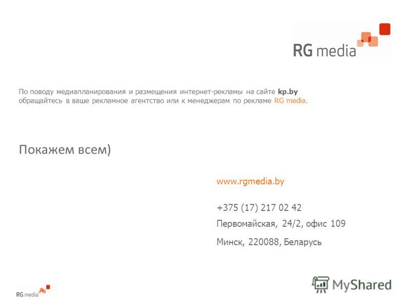 По поводу медиапланирования и размещения интернет-рекламы на сайте kp.by обращайтесь в ваше рекламное агентство или к менеджерам по рекламе RG media. Покажем всем) www.rgmedia.by +375 (17) 217 02 42 Первомайская, 24/2, офис 109 Минск, 220088, Беларус