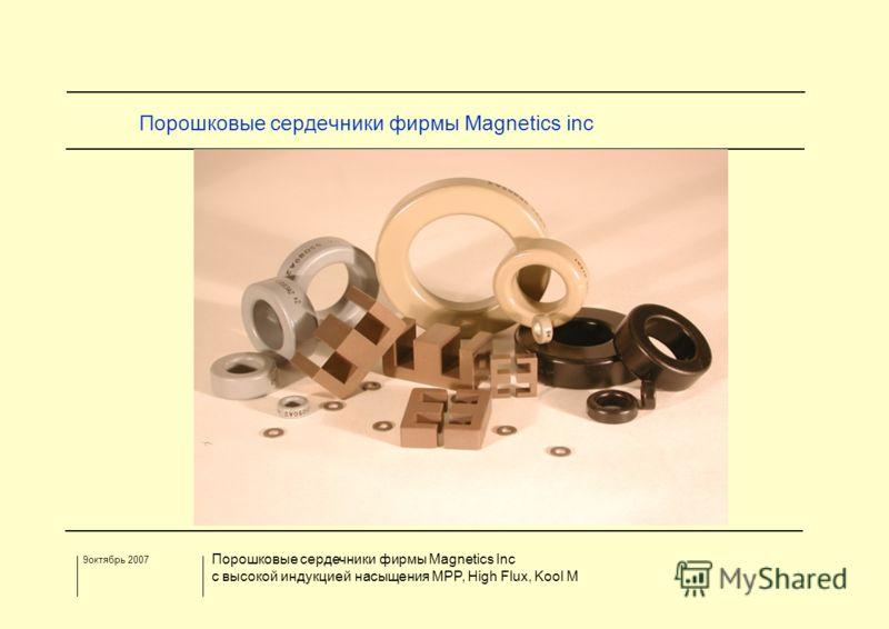 9октябрь 2007 Порошковые сердечники фирмы Magnetics Inc с высокой индукцией насыщения MPP, High Flux, Kool M Порошковые сердечники фирмы Magnetics inc