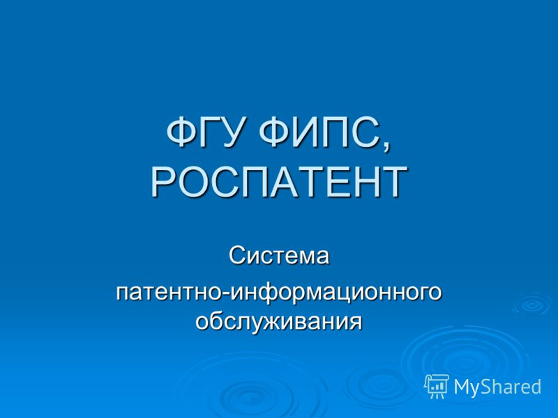 ФГУ ФИПС, РОСПАТЕНТ Система патентно-информационного обслуживания