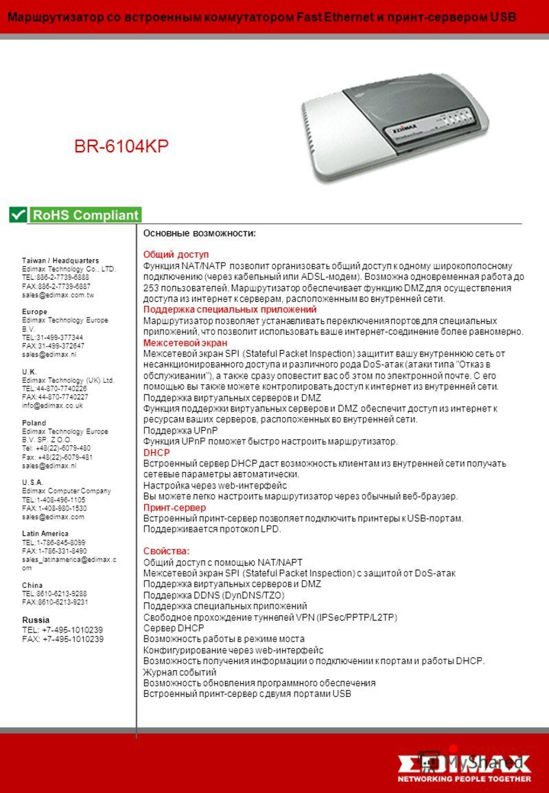 Маршрутизатор со встроенным коммутатором Fast Ethernet и принт-сервером USB BR-6104KP Taiwan / Headquarters Edimax Technology Co., LTD. TEL:886-2-7739-6888 FAX:886-2-7739-6887 sales@edimax.com.tw Europe Edimax Technology Europe B.V. TEL:31-499-377344