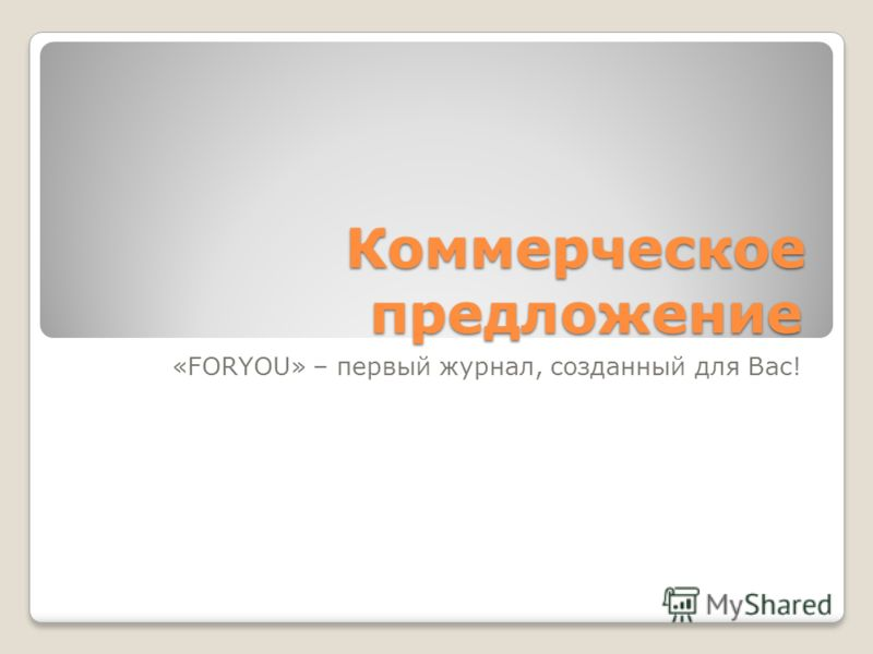 Коммерческое предложение «FORYOU» – первый журнал, созданный для Вас!