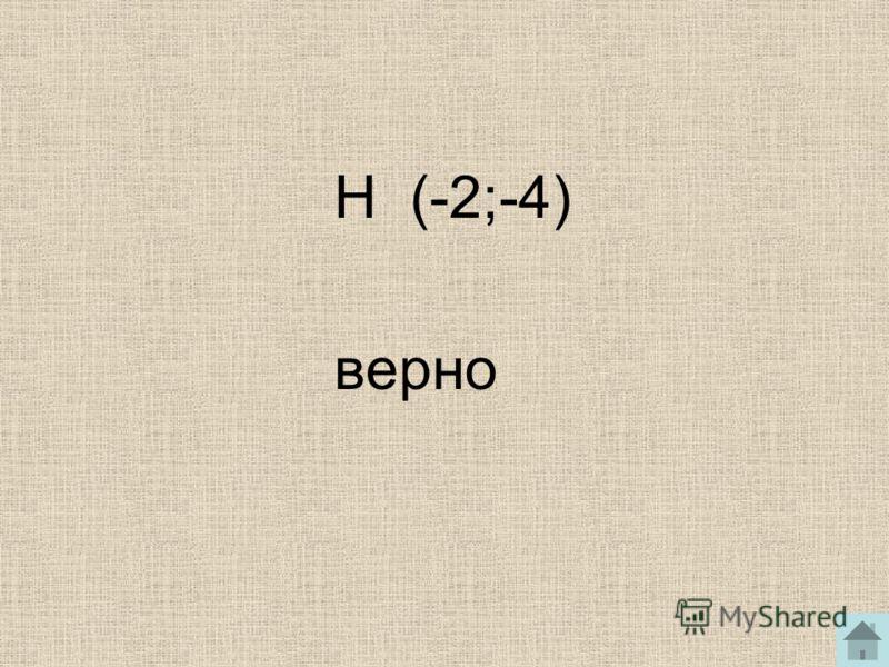 G (-4;-2) верно