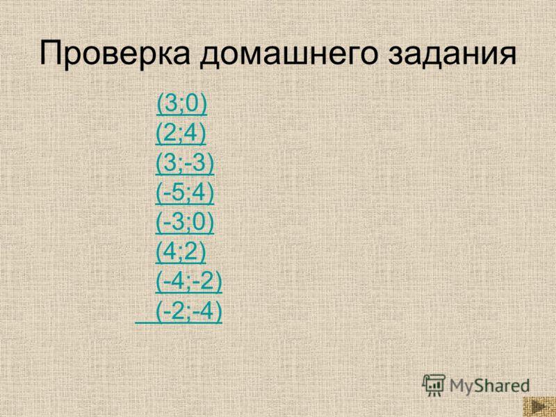 Заполни пропуски ( устно) х (-5) + х (-1) : (-7)