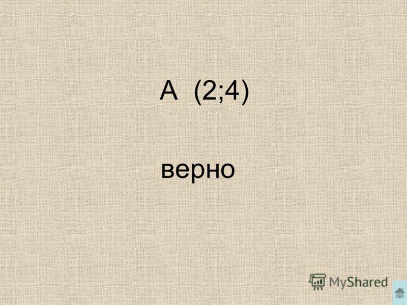 Проверка домашнего задания (3;0) (2;4) (3;-3) (-5;4) (-3;0) (4;2) (-4;-2) (-2;-4)