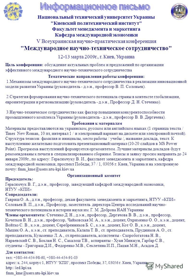 Национальный технический университет Украины