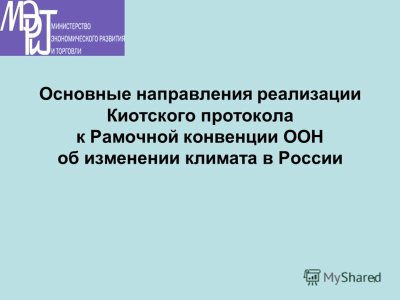 1 Основные направления реализации Киотского протокола к Рамочной конвенции ООН об изменении климата в России