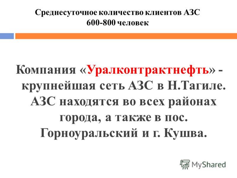 Компания «Уралконтрактнефть» - крупнейшая сеть АЗС в Н.Тагиле. АЗС находятся во всех районах города, а также в пос. Горноуральский и г. Кушва. Среднесуточное количество клиентов АЗС 600-800 человек