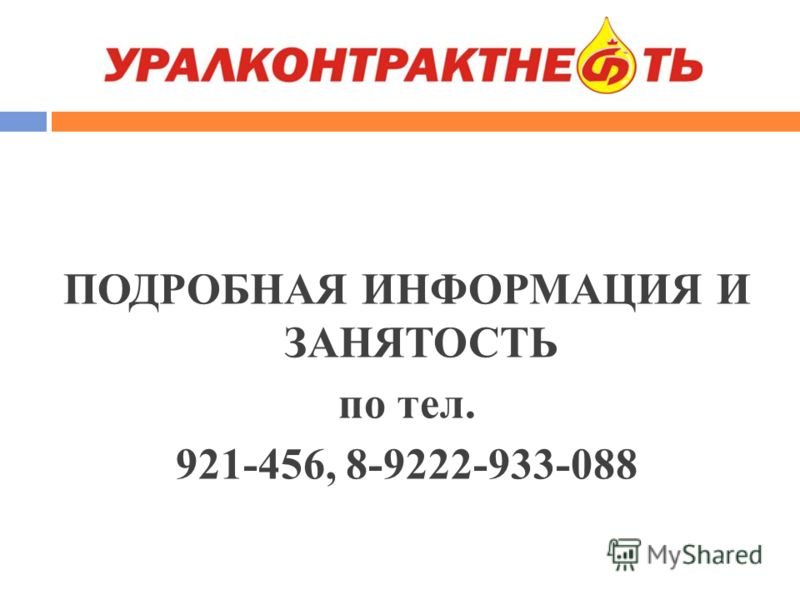 ПОДРОБНАЯ ИНФОРМАЦИЯ И ЗАНЯТОСТЬ по тел. 921-456, 8-9222-933-088