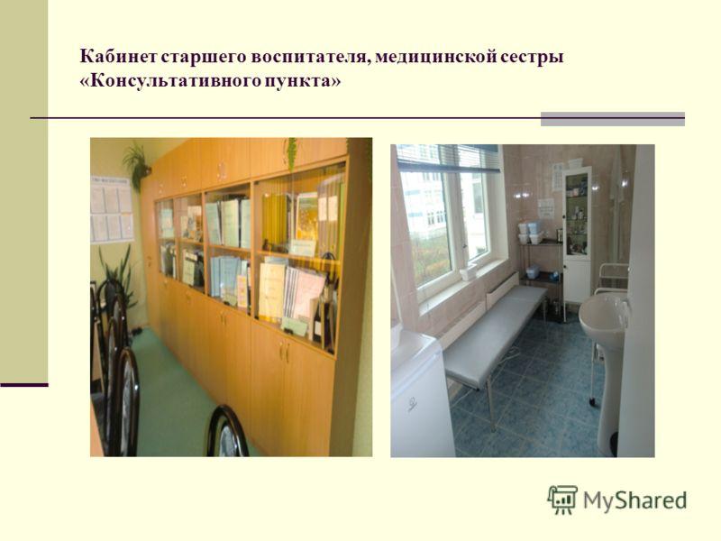 Кабинет старшего воспитателя, медицинской сестры «Консультативного пункта»