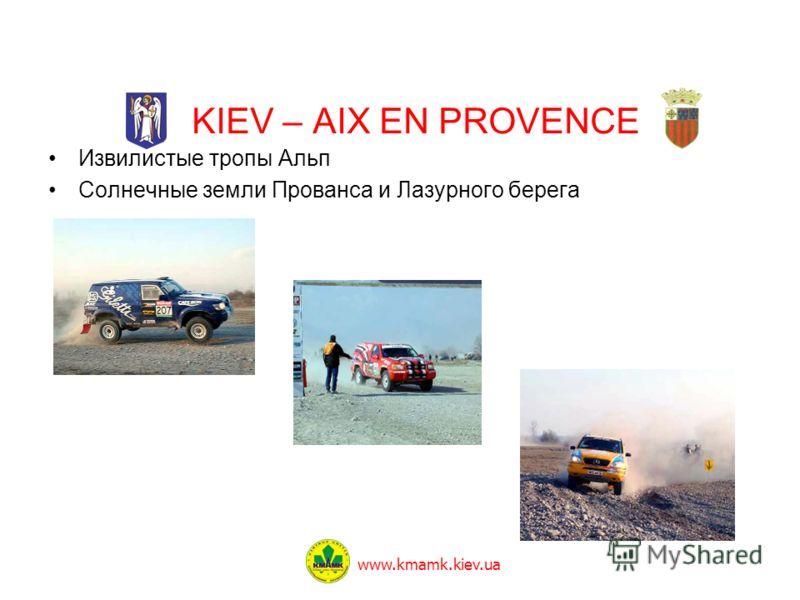 KIEV – AIX EN PROVENCE www.kmamk.kiev.ua Извилистые тропы Альп Солнечные земли Прованса и Лазурного берега
