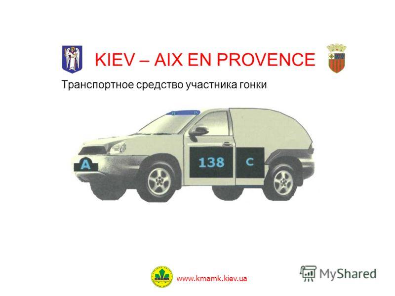 KIEV – AIX EN PROVENCE www.kmamk.kiev.ua Транспортное средство участника гонки