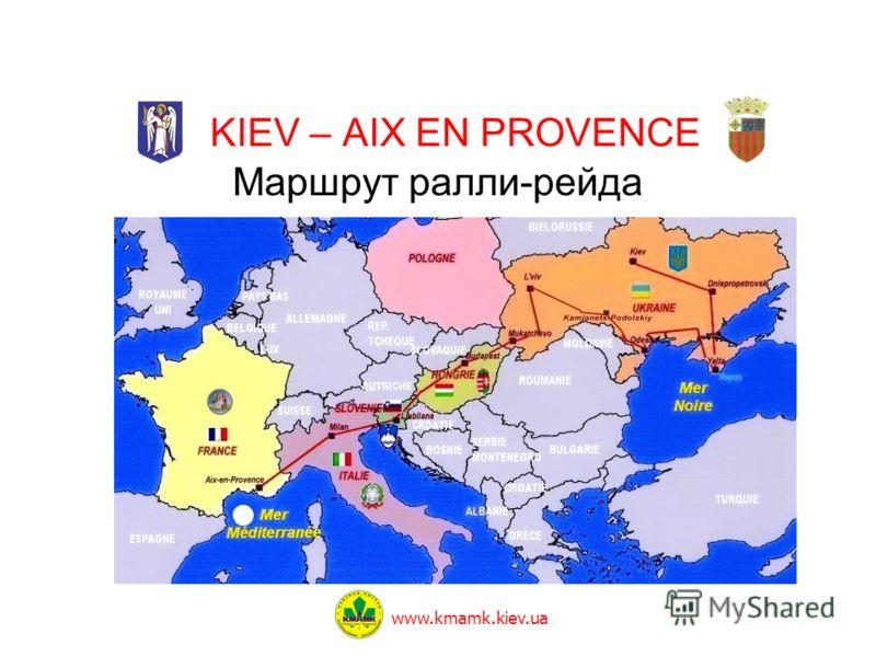 KIEV – AIX EN PROVENCE Маршрут ралли-рейда www.kmamk.kiev.ua