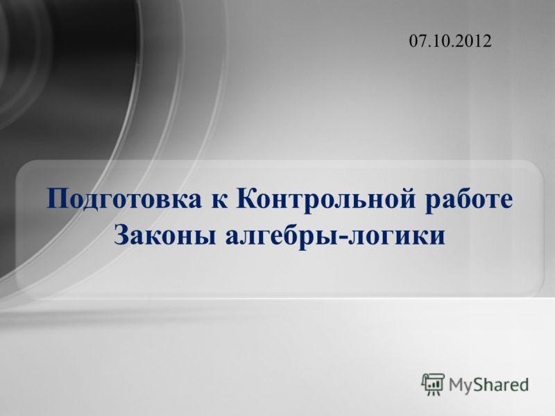 Подготовка к Контрольной работе Законы алгебры-логики 28.08.2012