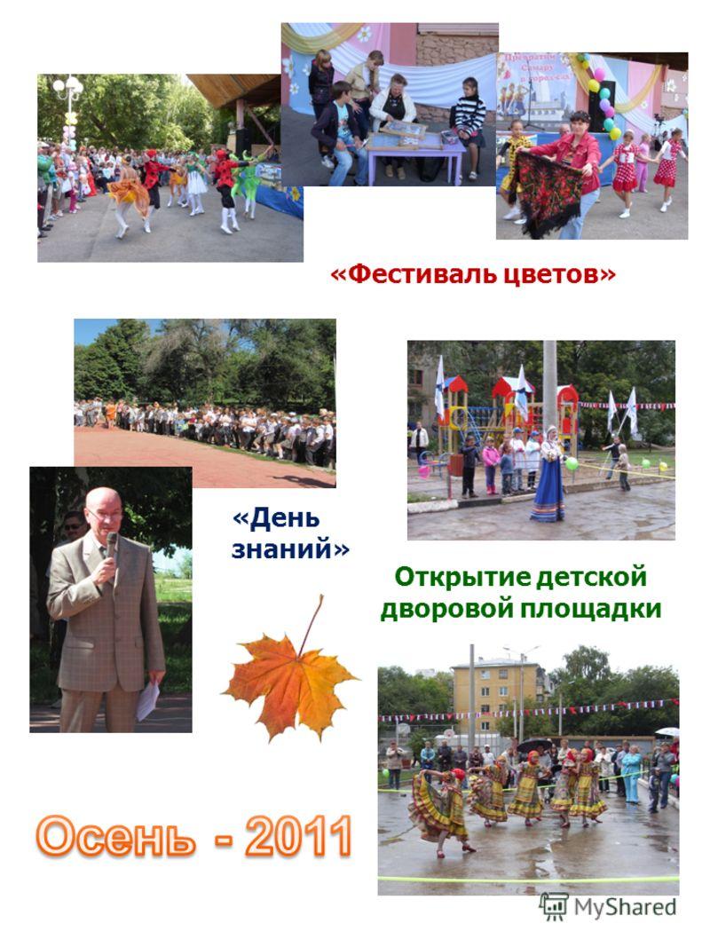 Открытие детской дворовой площадки «Фестиваль цветов» «День знаний»