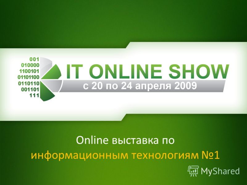 Online выставка по информационным технологиям 1
