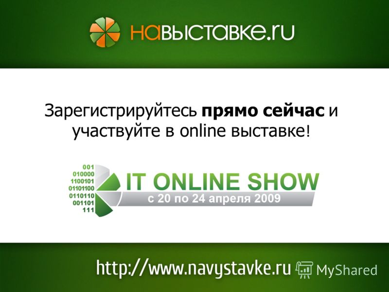 Зарегистрируйтесь прямо сейчас и участвуйте в online выставке !