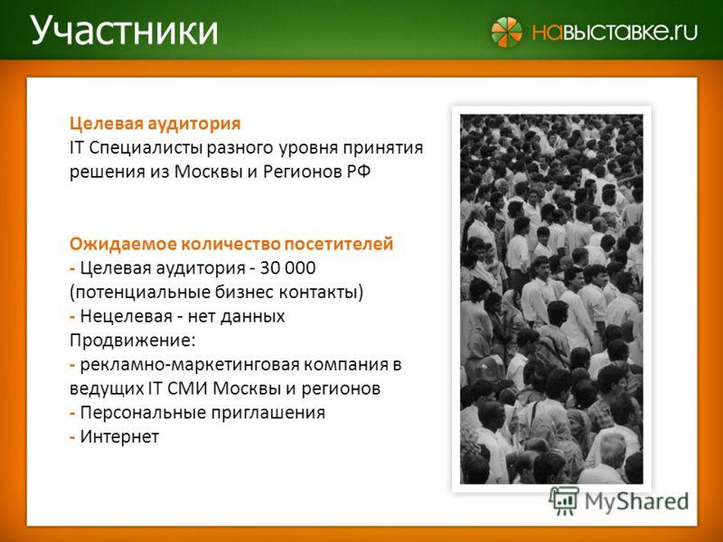 Целевая аудитория IT Специалисты разного уровня принятия решения из Москвы и Регионов РФ Ожидаемое количество посетителей - Целевая аудитория - 30 000 (потенциальные бизнес контакты) - Нецелевая - нет данных Продвижение: - рекламно-маркетинговая комп