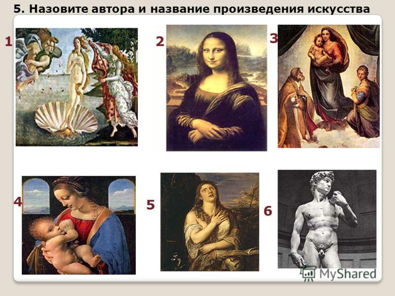 5. Назовите автора и название произведения искусства 12 3 4 5 6