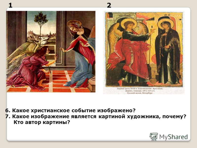 12 6. Какое христианское событие изображено? 7. Какое изображение является картиной художника, почему? Кто автор картины?