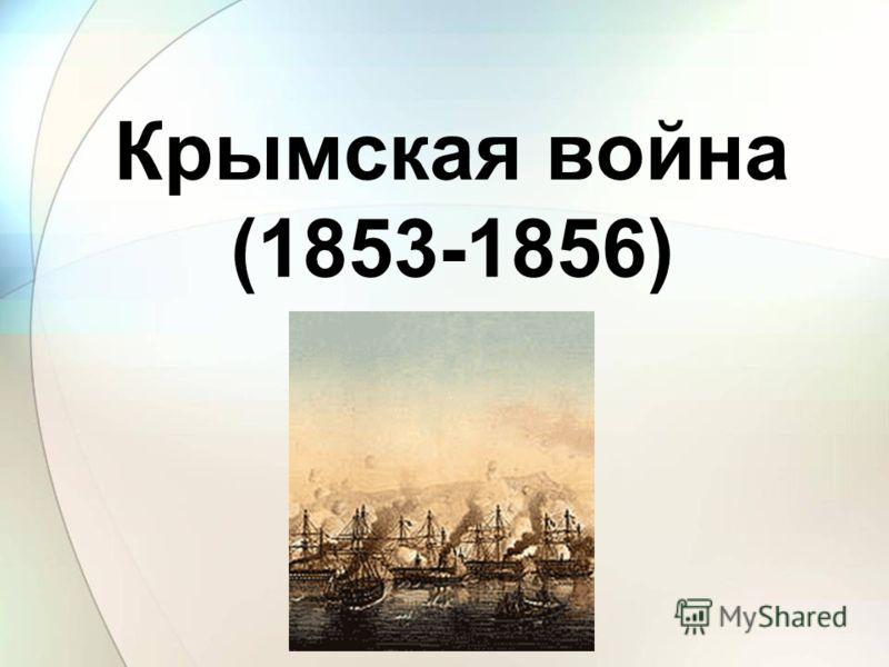 Крымская война 1853 1856 крымская война