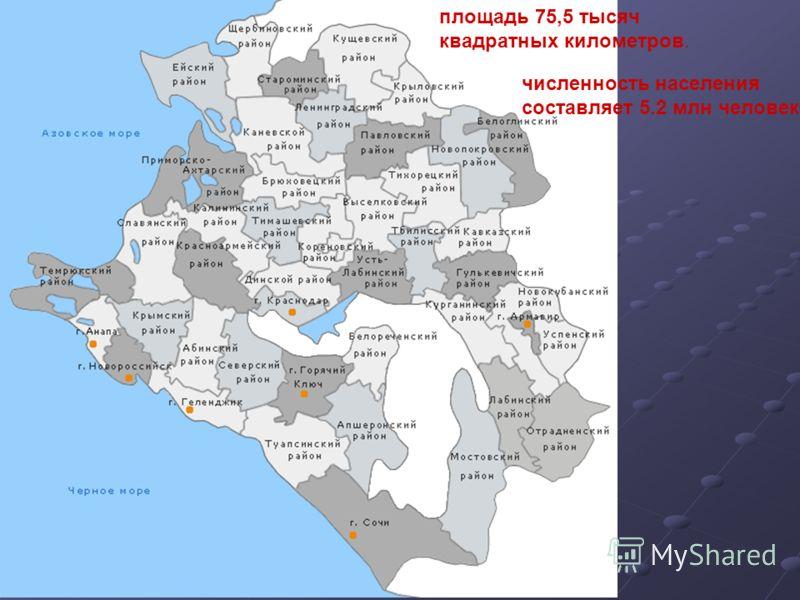площадь 75,5 тысяч квадратных километров. численность населения составляет 5.2 млн человек
