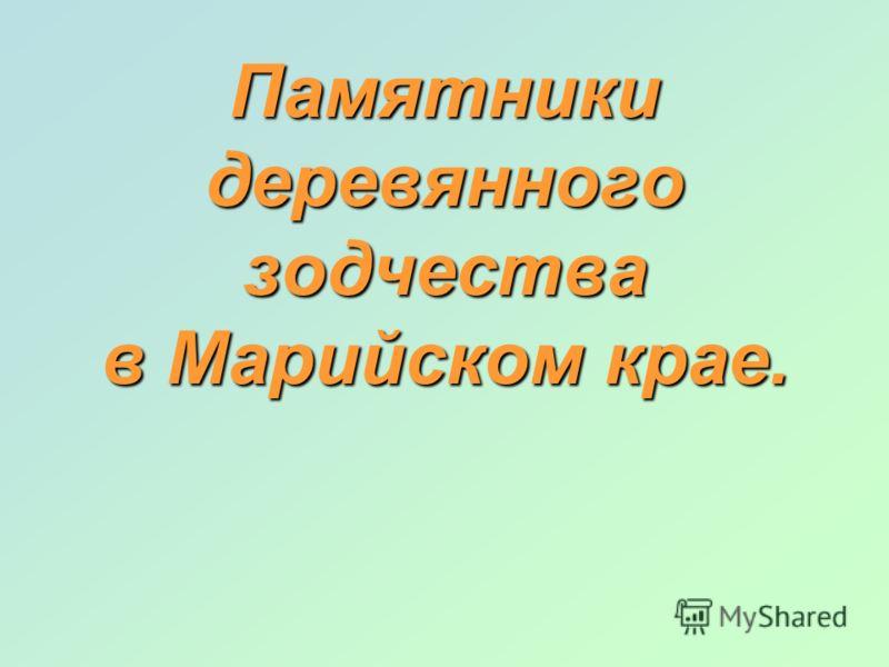 Памятники деревянного зодчества в Марийском крае.
