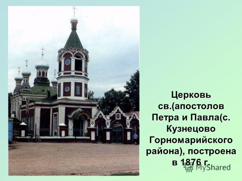 Церковь св.(апостолов Петра и Павла(с. Кузнецово Горномарийского района), построена в 1876 г.