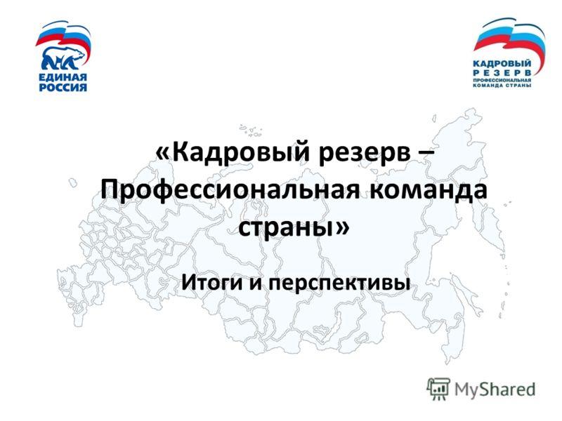 «Кадровый резерв – Профессиональная команда страны» Итоги и перспективы
