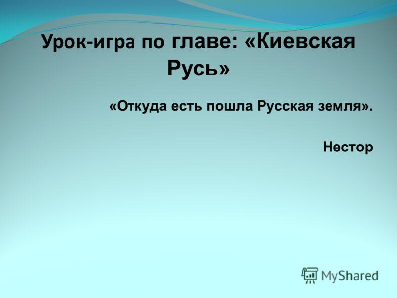 Урок-игра по главе: «Киевская Русь» «Откуда есть пошла Русская земля». Нестор