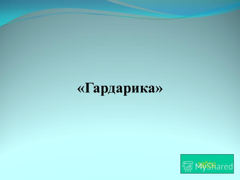 «Гардарика» табло