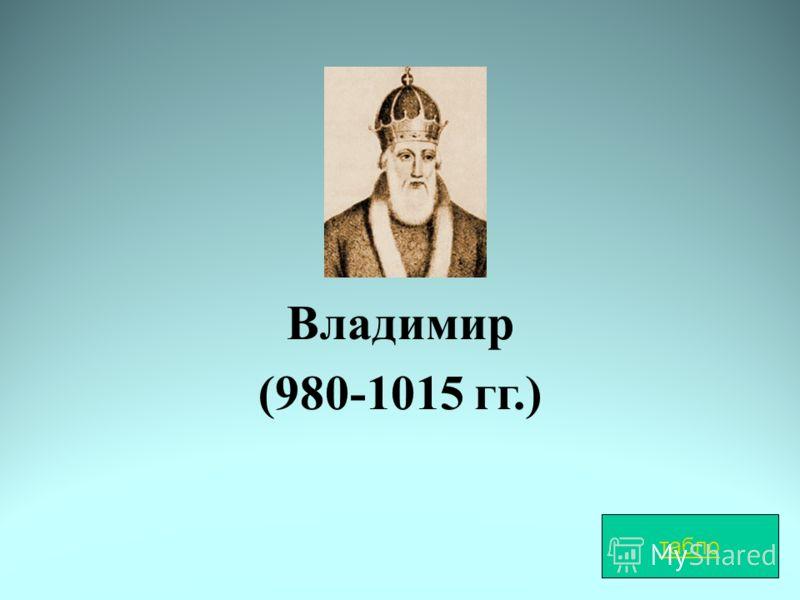 Владимир (980-1015 гг.) табло