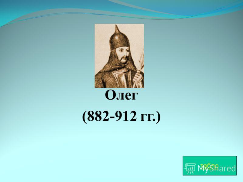 Олег (882-912 гг.) табло