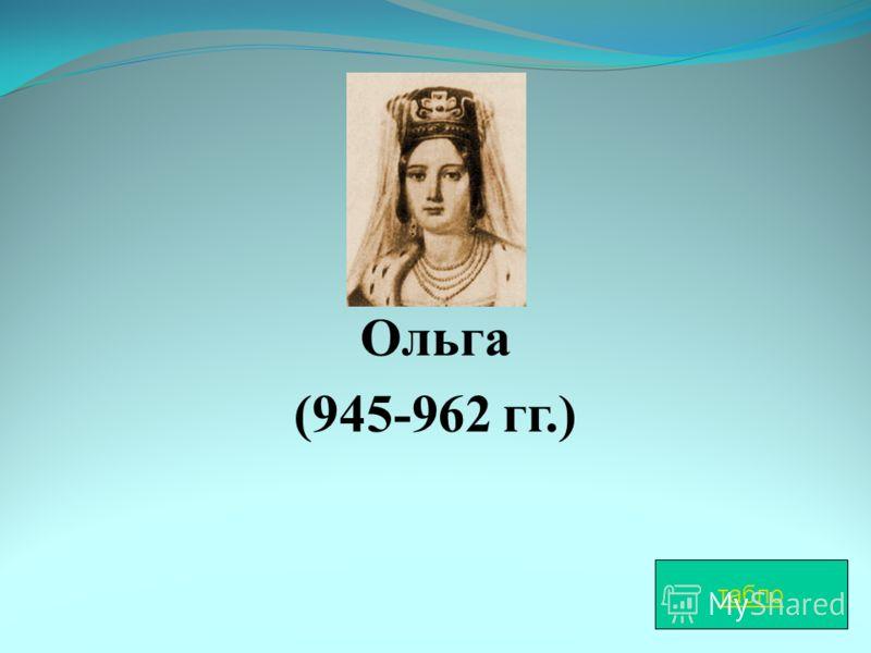 Ольга (945-962 гг.) табло