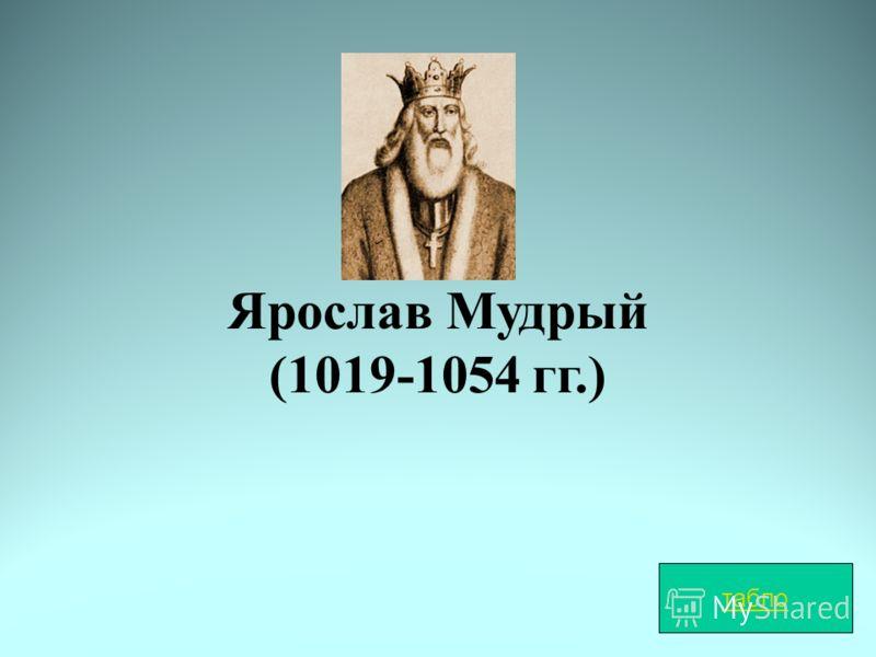 Ярослав Мудрый (1019-1054 гг.). табло