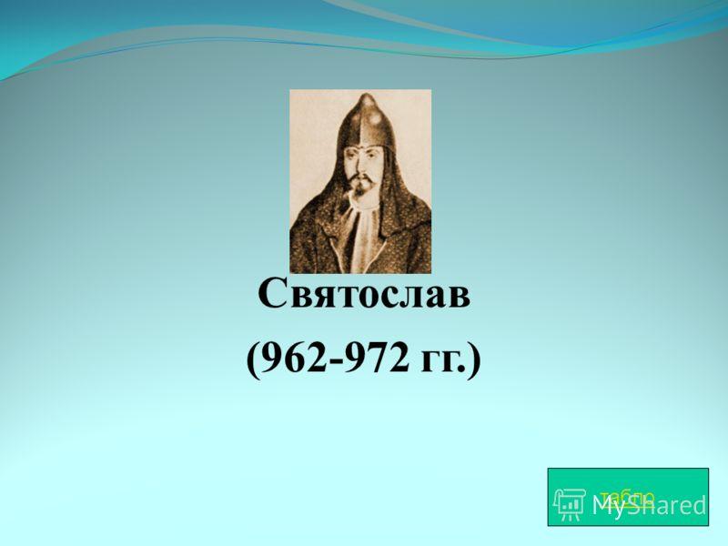 Святослав (962-972 гг.) табло