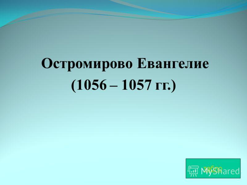 Остромирово Евангелие (1056 – 1057 гг.) табло