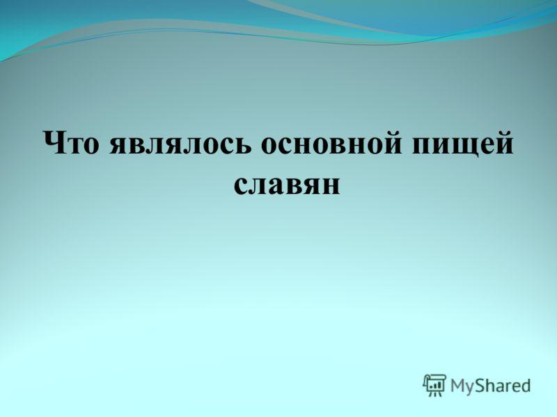 Что являлось основной пищей славян