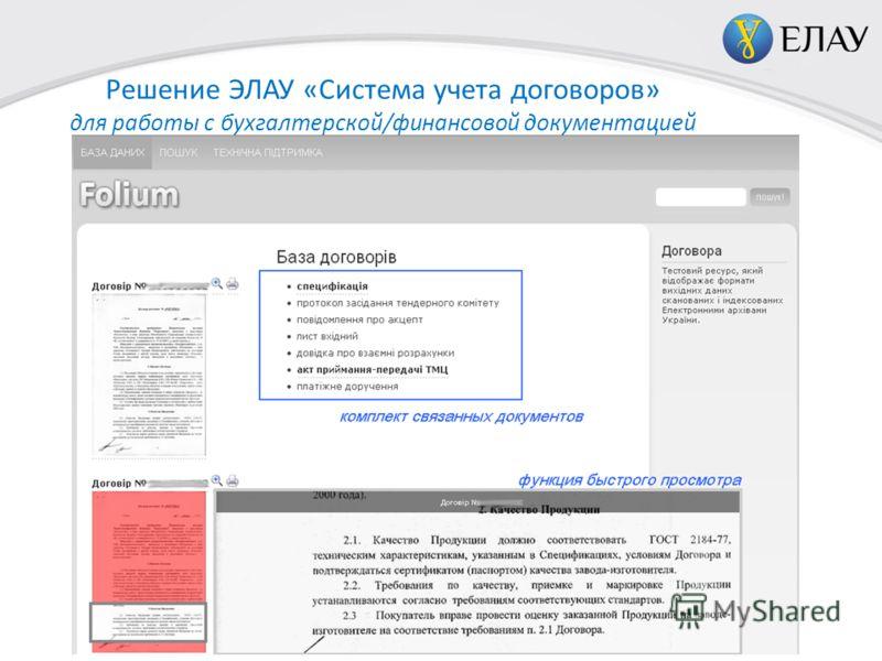 Решение ЭЛАУ «Система учета договоров» для работы с бухгалтерской/финансовой документацией