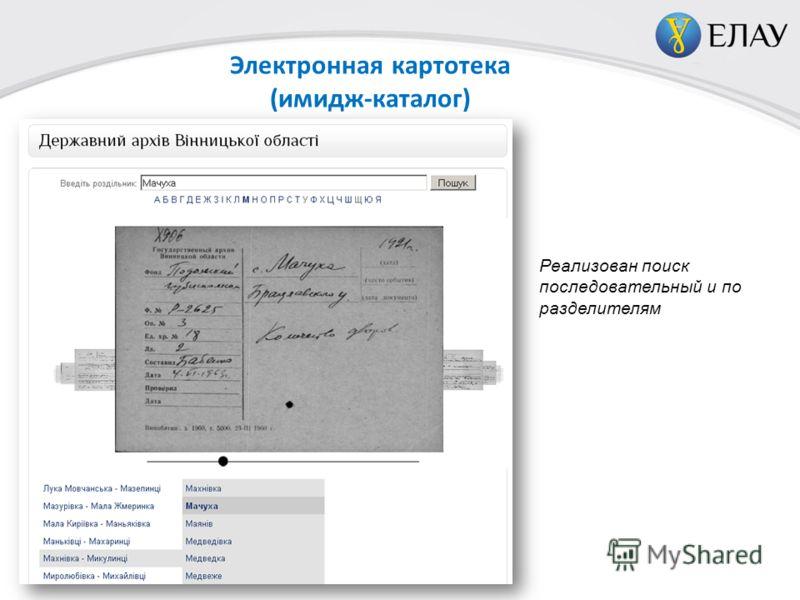 Электронная картотека (имидж-каталог) Реализован поиск последовательный и по разделителям