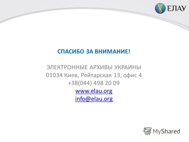 СПАСИБО ЗА ВНИМАНИЕ! ЭЛЕКТРОННЫЕ АРХИВЫ УКРАИНЫ 01034 Киев, Рейтарская 13, офис 4 +38(044) 498 20 09 www.elau.org info@elau.org www.elau.org info@elau.org