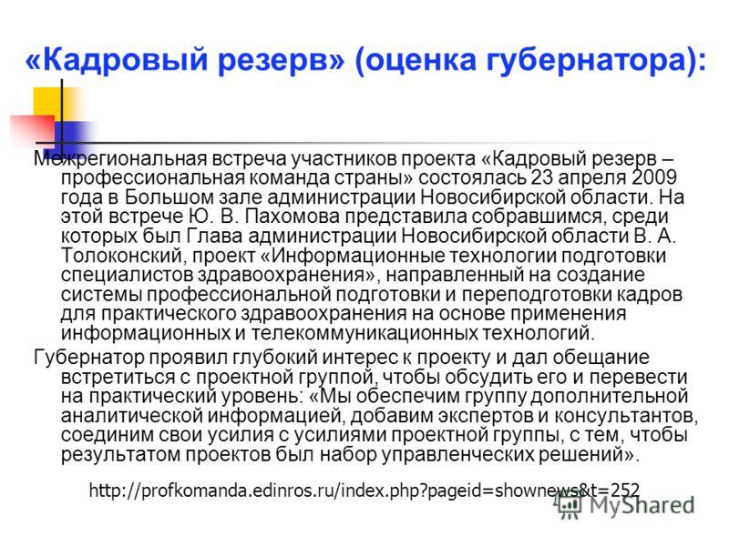 Межрегиональная встреча участников проекта «Кадровый резерв – профессиональная команда страны» состоялась 23 апреля 2009 года в Большом зале администрации Новосибирской области. На этой встрече Ю. В. Пахомова представила собравшимся, среди которых бы