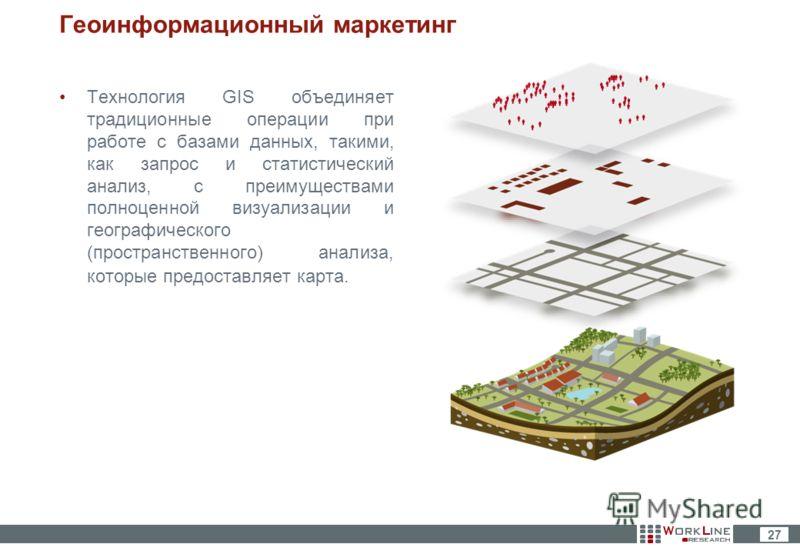 27 Геоинформационный маркетинг Технология GIS объединяет традиционные операции при работе с базами данных, такими, как запрос и статистический анализ, с преимуществами полноценной визуализации и географического (пространственного) анализа, которые пр