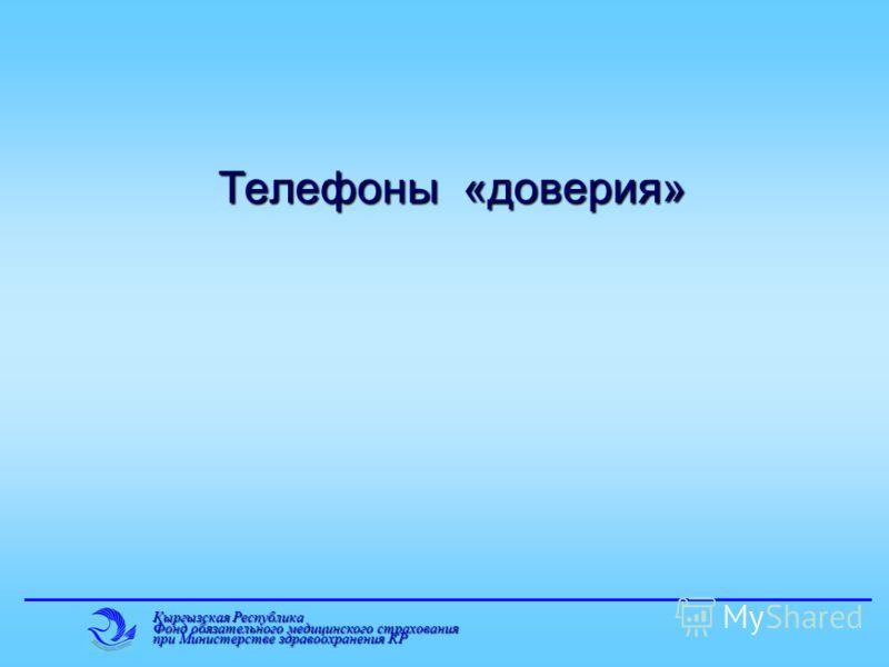 Кыргызская Республика Фонд обязательного медицинского страхования при Министерстве здравоохранения КР Телефоны «доверия»
