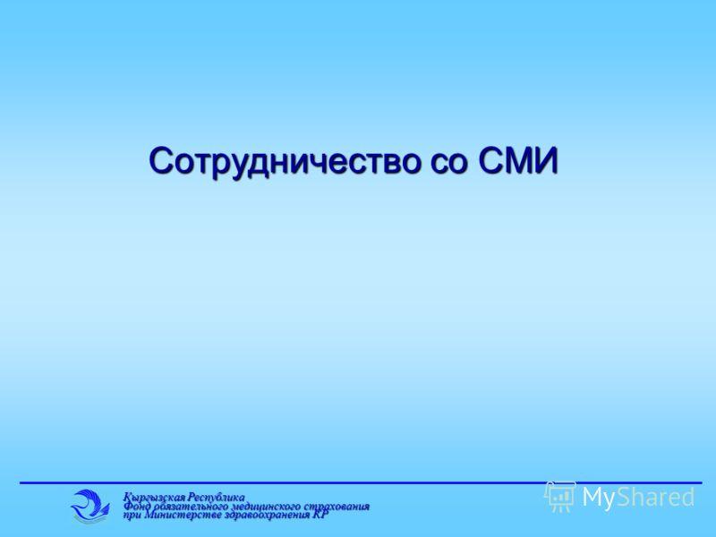 Кыргызская Республика Фонд обязательного медицинского страхования при Министерстве здравоохранения КР Сотрудничество со СМИ