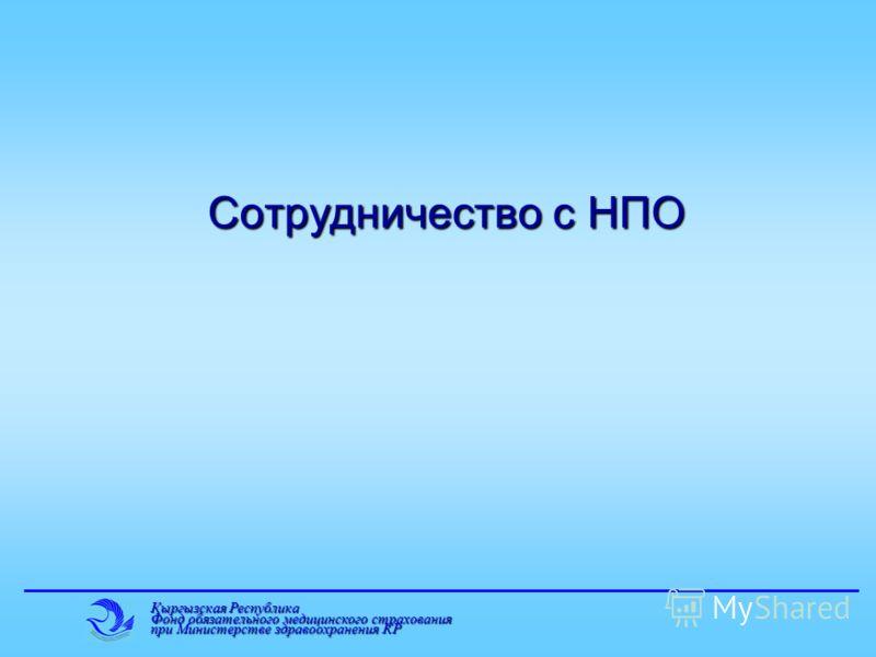 Кыргызская Республика Фонд обязательного медицинского страхования при Министерстве здравоохранения КР Сотрудничество с НПО