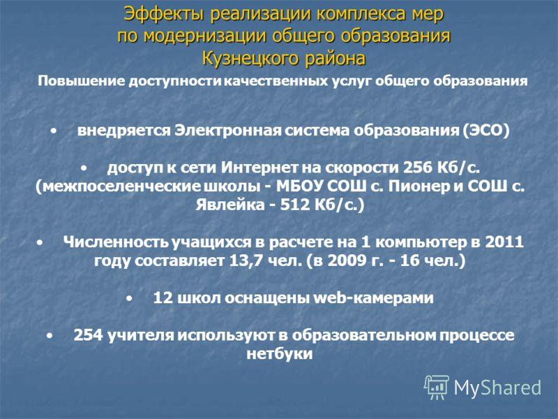 внедряется Электронная система образования (ЭСО) доступ к сети Интернет на скорости 256 Кб/с. (межпоселенческие школы - МБОУ СОШ с. Пионер и СОШ с. Явлейка - 512 Кб/с.) Численность учащихся в расчете на 1 компьютер в 2011 году составляет 13,7 чел. (в